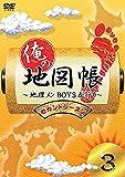 俺の地図帳~地理メンBOYSが行く~ セカンドシーズン3[DVD]