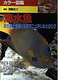 カラー図鑑 海水魚―海水魚と仲良くなるマニュアル&カタログ (カラー 図鑑)