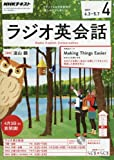 NHKラジオ ラジオ英会話 2017年4月号 [雑誌] (NHKテキスト)