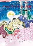 アラビアンナイトの夢  (カラー版) (ハーレクインコミックス)