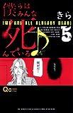 僕らはみんな死んでいる♪ 5 (クイーンズコミックス)