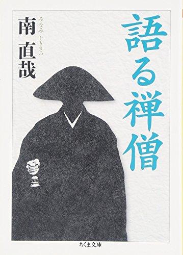 語る禅僧 (ちくま文庫)の詳細を見る