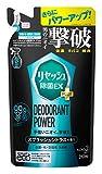 リセッシュ 除菌EX  消臭芳香剤  液体 デオドラントパワー スプラッシュシトラス詰替 310ml