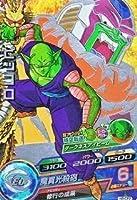 ドラゴンボールヒーローズ/第8弾/H8-CP2 ピッコロ 魔貫光殺砲 CP