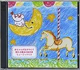 赤ちゃんが泣きやんで眠れる魔法の胎内音ミュージックCD