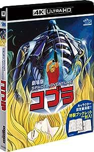 劇場版 SPACE ADVENTURE コブラ [4K ULTRA HD] [Blu-ray]