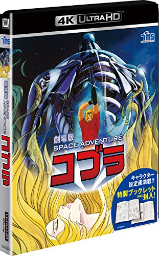 劇場版 SPACE ADVENTURE コブラ [4K ULTRA HD] [Blu-ray]