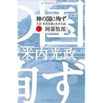 神の国に殉ず 小説東条英機と米内光政 (下)