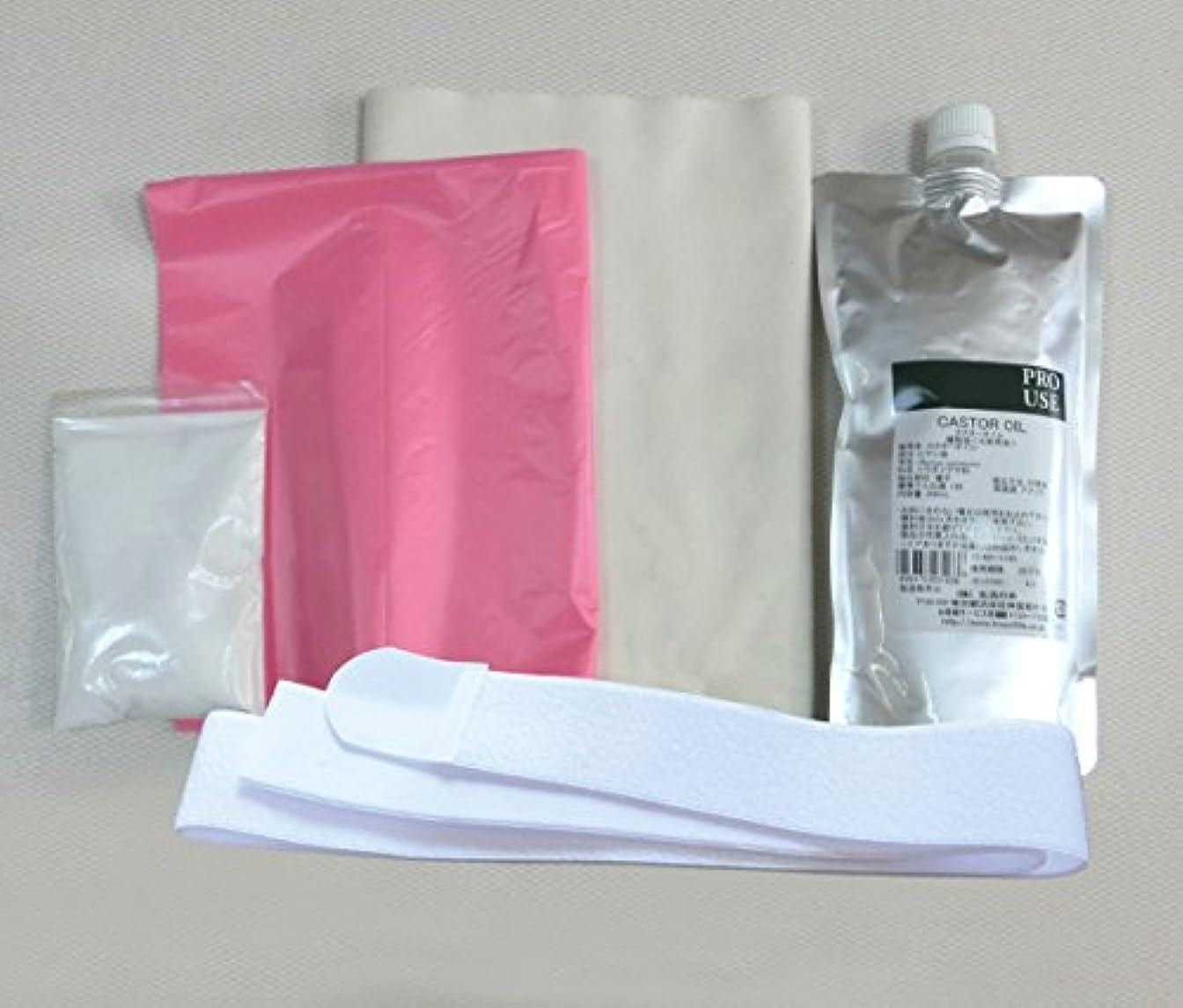 窓を洗う装備する計画的ひまし油湿布セット(遠赤ホットパックなし)