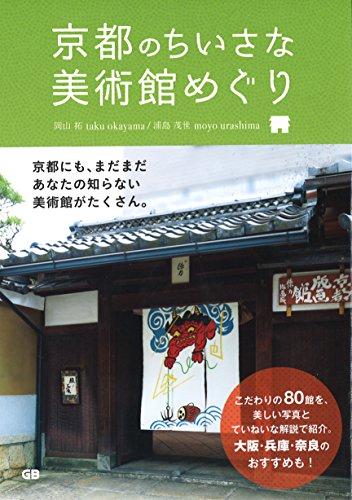 京都のちいさな美術館めぐりの詳細を見る