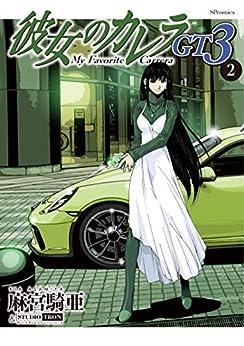 [麻宮騎亜]の彼女のカレラGT3 (2) (リイドカフェコミックス)