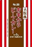 S&B 大阪風あまからビーフカレー 180g