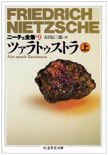 ニーチェ全集〈9〉ツァラトゥストラ 上 (ちくま学芸文庫)の詳細を見る
