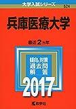 兵庫医療大学 (2017年版大学入試シリーズ)