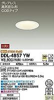 大光電機(DAIKO) LEDダウンライト(軒下兼用) (LED内蔵) LED 5.2W 電球色 2700K DDL-4857YW
