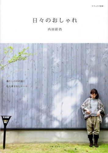 日々のおしゃれ (ナチュリラ別冊)
