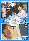 ぼくが地球を救う(2)[DVD]
