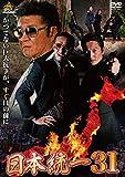 日本統一31[DVD]