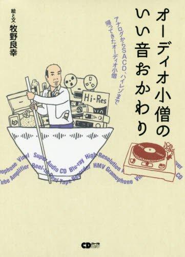 オーディオ小僧のいい音おかわり ~アナログからSACD、ハイレゾまで、帰ってきたオーディオ小僧~ (CDジャーナルムック)の詳細を見る