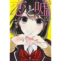恋と嘘(1) (講談社コミックス)