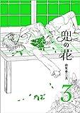 兜の花 コミック 全3巻セット