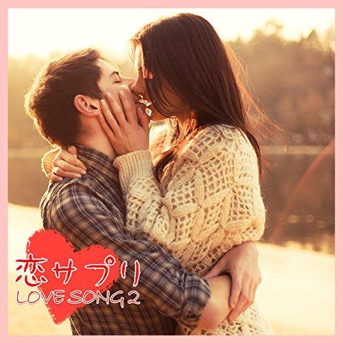 恋サプリ LOVE SONG 2 -Acoustic Cafe-