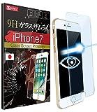 [ブルーライト87%カット] iPhone7 ガラスフィルム ブルーライトカット 保護フィルム 傷に強い!硬度9H 0.38mm ガラスザムライ[割れたら交換 365日]
