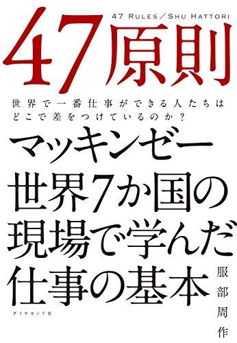 47原則【電子版限定特典付き】の詳細を見る