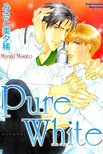 Pure White (BL宣言)