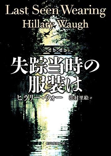 失踪当時の服装は【新訳版】  / ヒラリー・ウォー