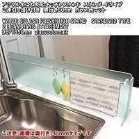 水はね防止スタンドWHW ガラス色マット W650mmH250mmD50mm 2連引っ掛け付きタイプ