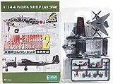 【4A】 【アウトレット 小箱痛み品】 エフトイズ F-TOYS 1/144 双発機コレクション Vol.2 F-82F ツインムスタング 第318迎撃戦闘飛行隊 単品
