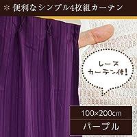 7色から選べるシンプルカーテン 【計4枚組 100×200cm/パープル】 レースカーテン付き 無地 洗える 『インパクト』