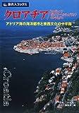旅名人ブックス84 クロアチア/スロヴェニア/ボスニア・ヘルツェゴヴィナ 第3版