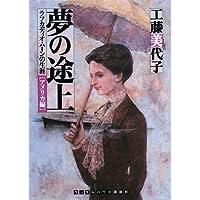 夢の途上 ラフカディオ・ハーンの生涯(アメリカ編)(ランダムハウス講談社文庫)
