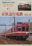アーカイブスセレクション(41) 2019年 10 月号 [雑誌]: 鉄道ピクトリアル 別冊 画像