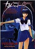 カムナガラ 2 (ヤングキングコミックス)