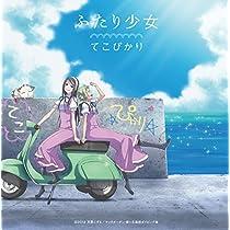 TVアニメ「あまんちゅ!」エンディングテーマ「ふたり少女」