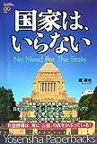 国家は、いらない (Yosensha Paperbacks)