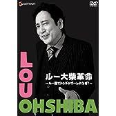 ルー大柴革命 ~ルー語でトゥギャザーしようぜ!~ [DVD]