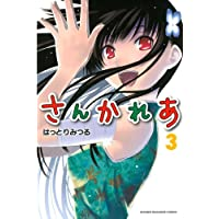 さんかれあ(3) (週刊少年マガジンコミックス)