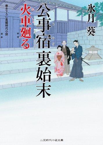 公事宿 裏始末 火車廻る (二見時代小説文庫)