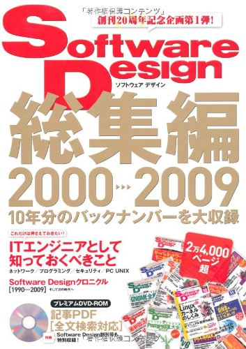Software Design 総集編 【2000~2009】(DVD付)