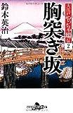 大江戸やっちゃ場伝 2 胸突き坂 (幻冬舎時代小説文庫)