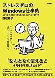 ストレスゼロのWindows仕事術 ~ムダをなくしてスピード&効率がガンガンアップする使い方