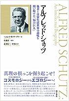 アルフレッド・シュッツ--他者と日常生活世界の意味を問い続けた「知の巨人」