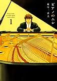 ピアノのムシ / 荒川三喜夫 のシリーズ情報を見る