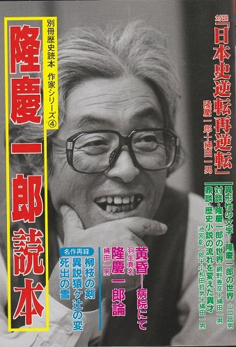 隆慶一郎読本 (別冊歴史読本 17 作家シリーズ 4)の詳細を見る
