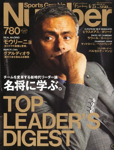 Sports Graphic Number (スポーツ・グラフィック ナンバー) 2011年 6/23号 [雑誌]の詳細を見る