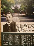 夏目漱石の修善寺―修善寺は漱石再生の地